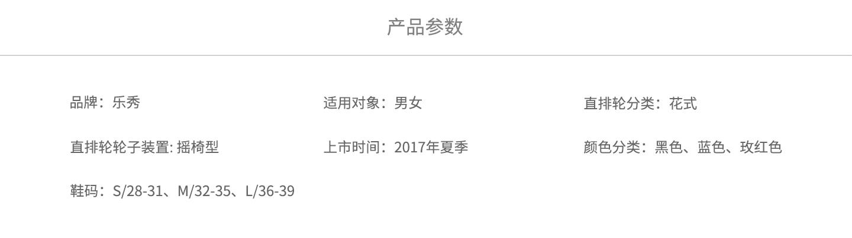 乐秀KX2儿童溜冰鞋/轮滑鞋产品参数